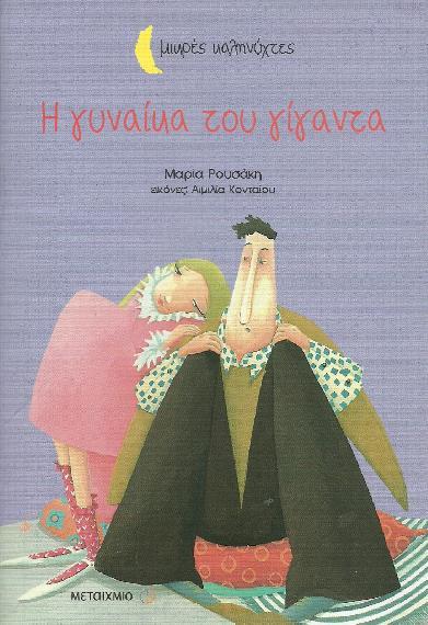 h_gynaika_tou_giganta_cover