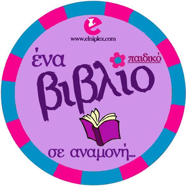 ena_vivlio_se_anamoni_sticker