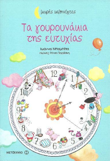 ta_gourounakia_ths_eytyxias_cover