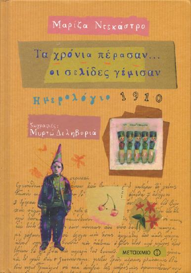 ta_xronia_perasan_oi_selides_gemisan_cover