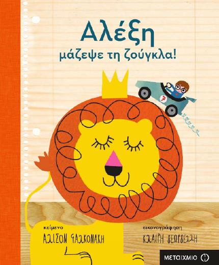 alexi_mazepse_th_zougla_cover
