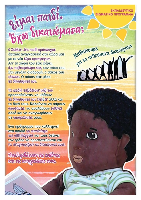 ekpaideytiko_Biomatiko_Programma