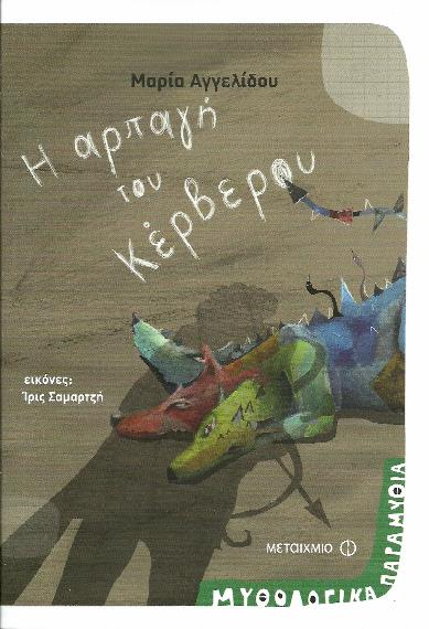 h_arpagi_tou_kerverou_cover