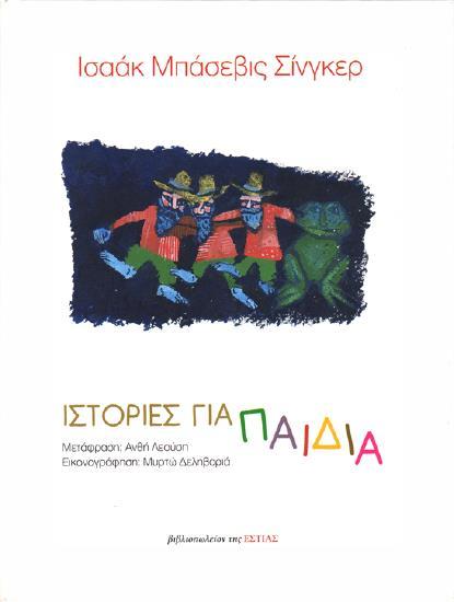 istories_gia_paidia_cover