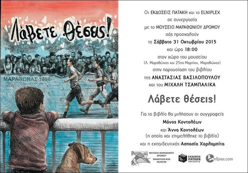lavete_theseis_parousiasi