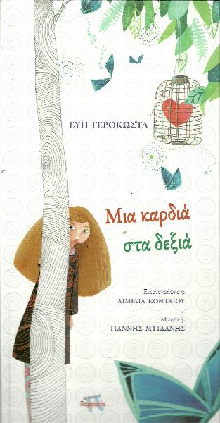 mia_kardia_sta_dexia_cover