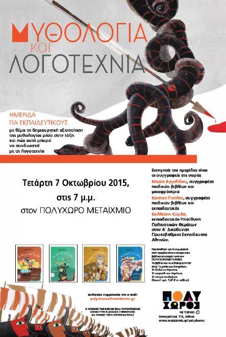 mythologia_metaixmio_afisa
