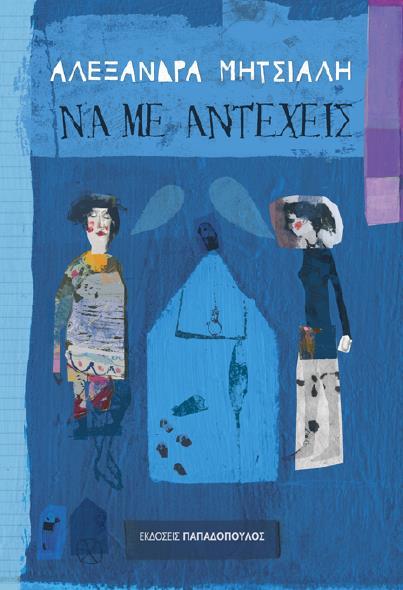 na_me_antexeis_cover