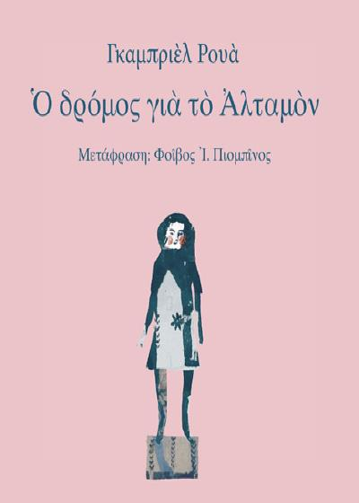 o_dromos_gia_to_altamon_cover