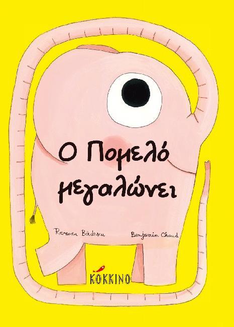 o_pomelo_megalonei_cover