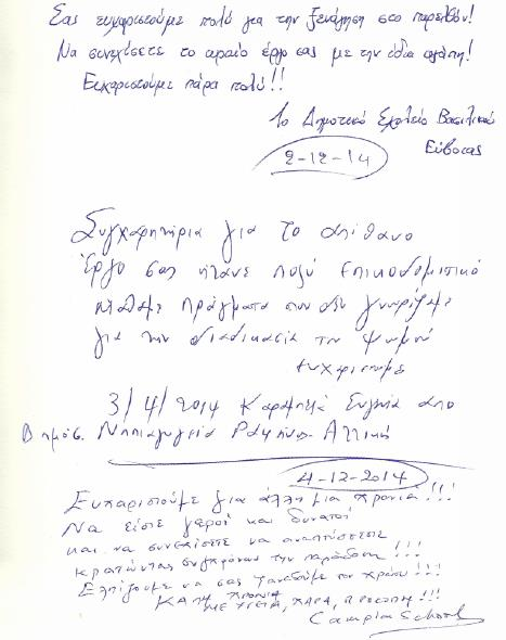 vivlio_entyposeon_varnava2