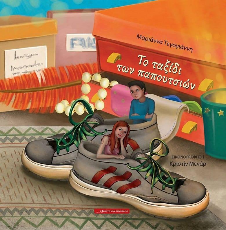 f26138924a8 Η Χρυσή Λίστα 2018: 40 αξιόλογα βιβλία για παιδιά 9-16 ετών - Elniplex