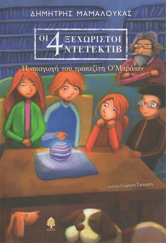 d12b78cee1c Ο συγγραφέας Δημήτρης Μαμαλούκας δημιουργεί με τα ίδια αφηγηματικά υλικά  του πρώτου βιβλίου και τη νέα περιπέτεια μυστηρίου των τεσσάρων ντέτεκτιβ.