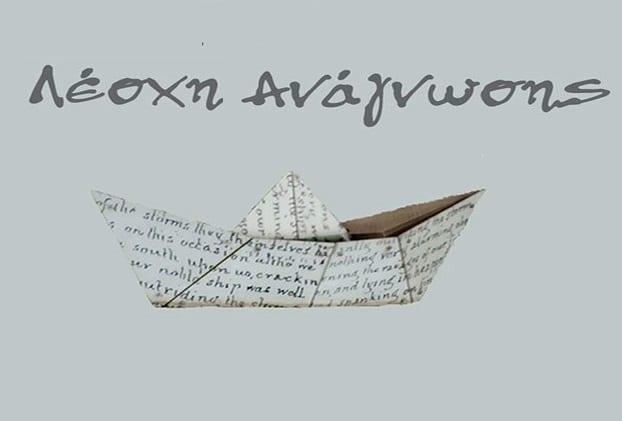 Λέσχες ανάγνωσης στον Σύλλογο Ελλήνων Αρχαιολόγων (και παιδική και εφηβική  ασφαλώς) - Elniplex