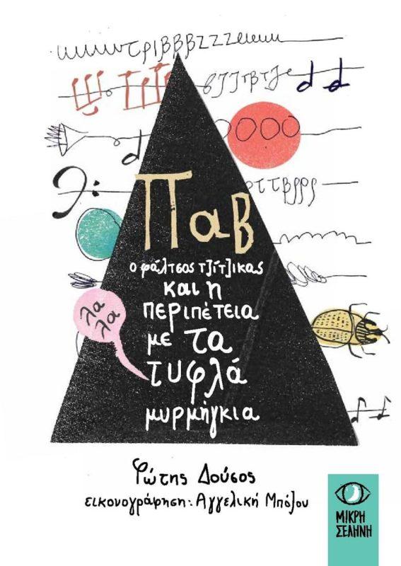 0e4e8bff22 Η Χρυσή Λίστα 2019  τα καλύτερα βιβλία για παιδιά 8-16 ετών - Elniplex
