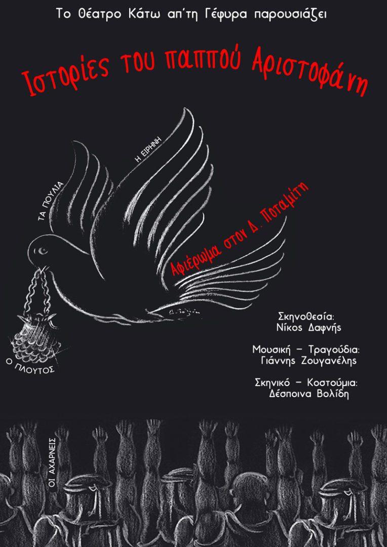 https://www.elniplex.com/wp-content/uploads/2020/02/istories-pappou-aristofani-poster.jpg