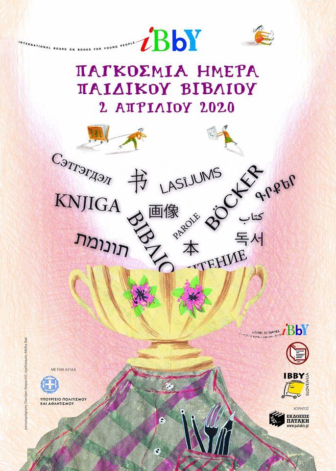 Η αφίσα και το μήνυμα της IBBY για την Παγκόσμια Ημέρα Παιδικού ...