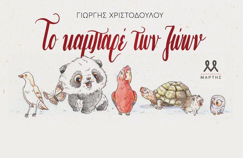Το καμπαρέ των ζώων, του Γιώργη Χριστοδούλου (βιβλίο-cd με 14 τραγούδια) - Elniplex